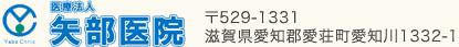 医療法人 矢部医院 〒529-1331 滋賀県愛知郡愛荘町愛知川1332-1